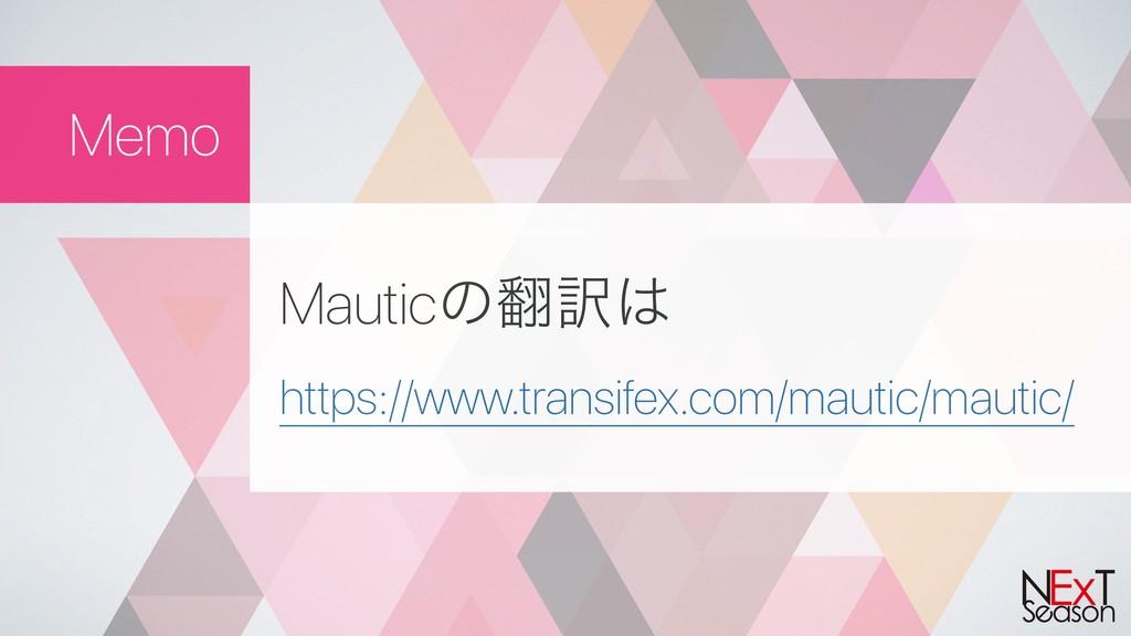 Memo Mauticͷ༁ https://www.transifex.com/maut...