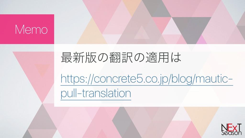 Memo ࠷৽൛ͷ༁ͷద༻ https://concrete5.co.jp/blog/m...
