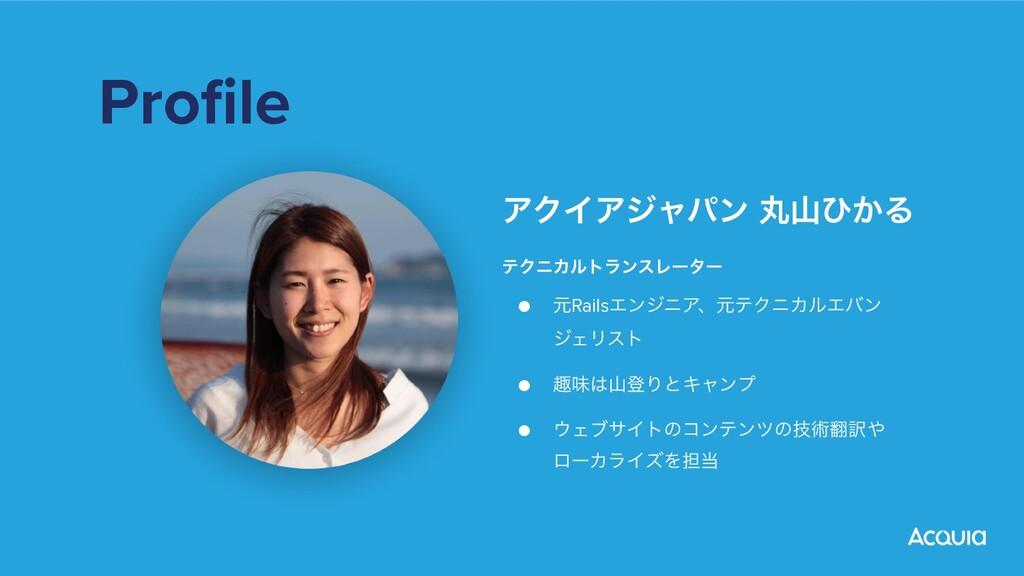 Profile ● ݩRailsΤϯδχΞɺݩςΫχΧϧΤόϯ δΣϦετ ● झຯొΓͱ...