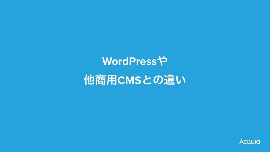 WordPress ଞ༻CMSͱͷҧ͍