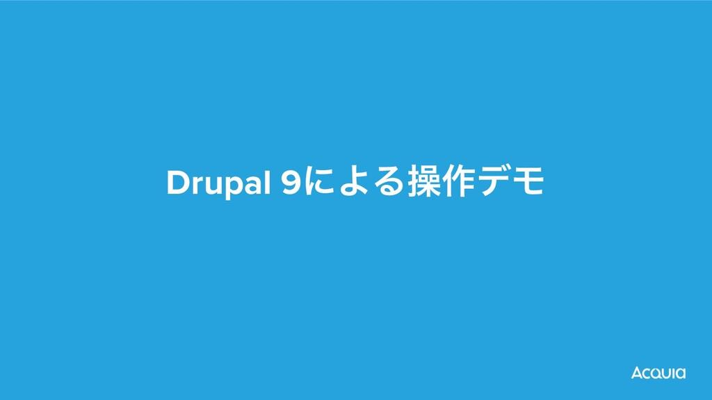 Drupal 9ʹΑΔૢ࡞σϞ