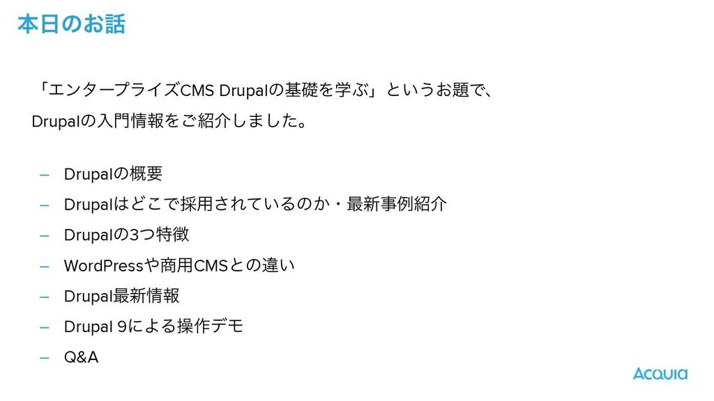 ຊͷ͓ ʮΤϯλʔϓϥΠζCMS DrupalͷجૅΛֶͿʯͱ͍͏͓Ͱɺ Drupal...