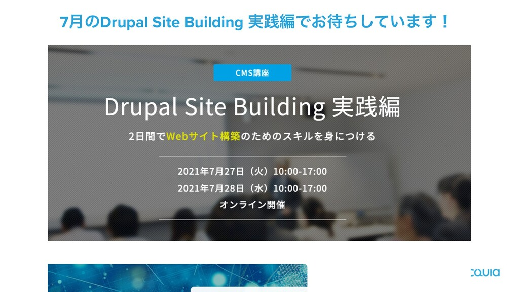 7݄ͷDrupal Site Building ࣮ફฤͰ͓͍ͪͯ͠·͢ʂ