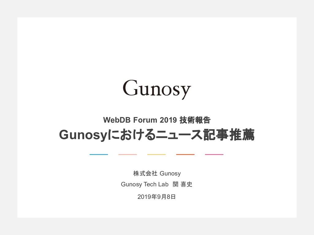 株式会社 Gunosy Gunosy Tech Lab 関 喜史 2019年9月8日 WebD...