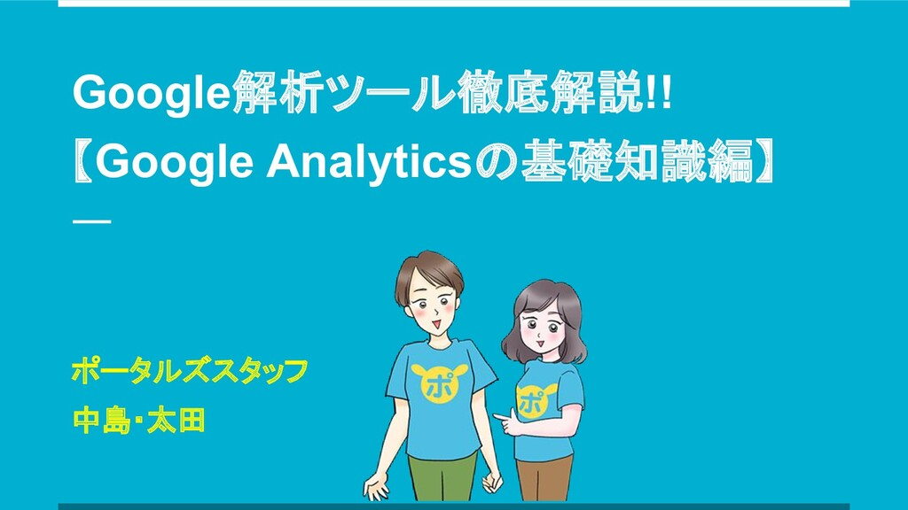 Google解析ツール徹底解説!! 【Google Analyticsの基礎知識編】 ポータル...