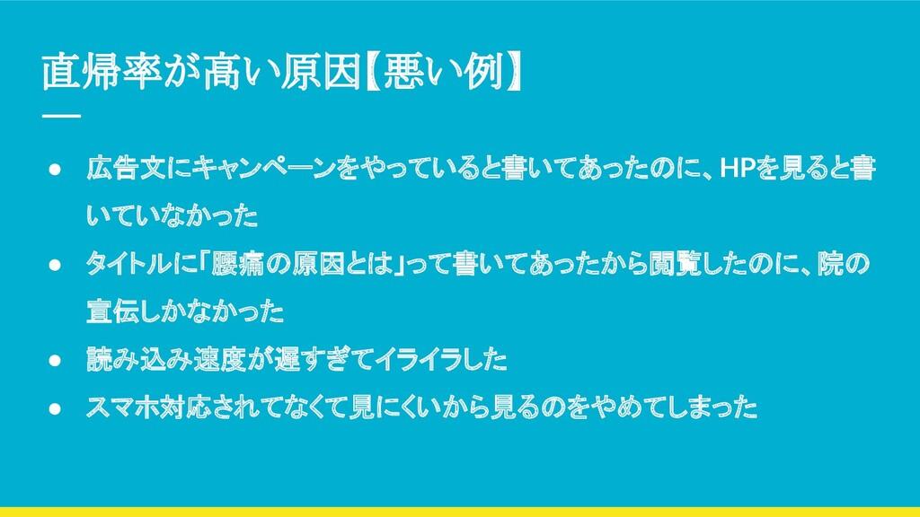直帰率が高い原因【悪い例】 ● 広告文にキャンペーンをやっていると書いてあったのに、HPを見る...