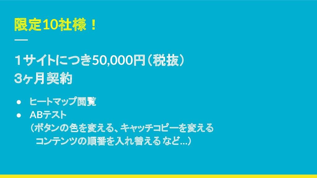 限定10社様! 1サイトにつき50,000円(税抜) 3ヶ月契約 ● ヒートマップ閲覧 ● A...