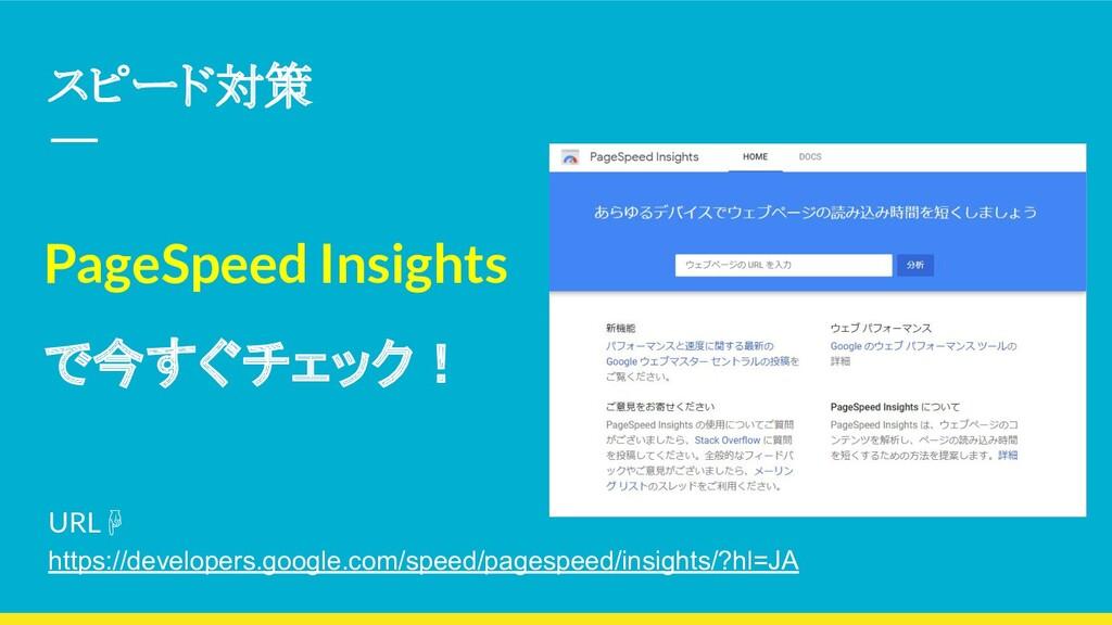 スピード対策 PageSpeed Insights で今すぐチェック! URL☟ https:...