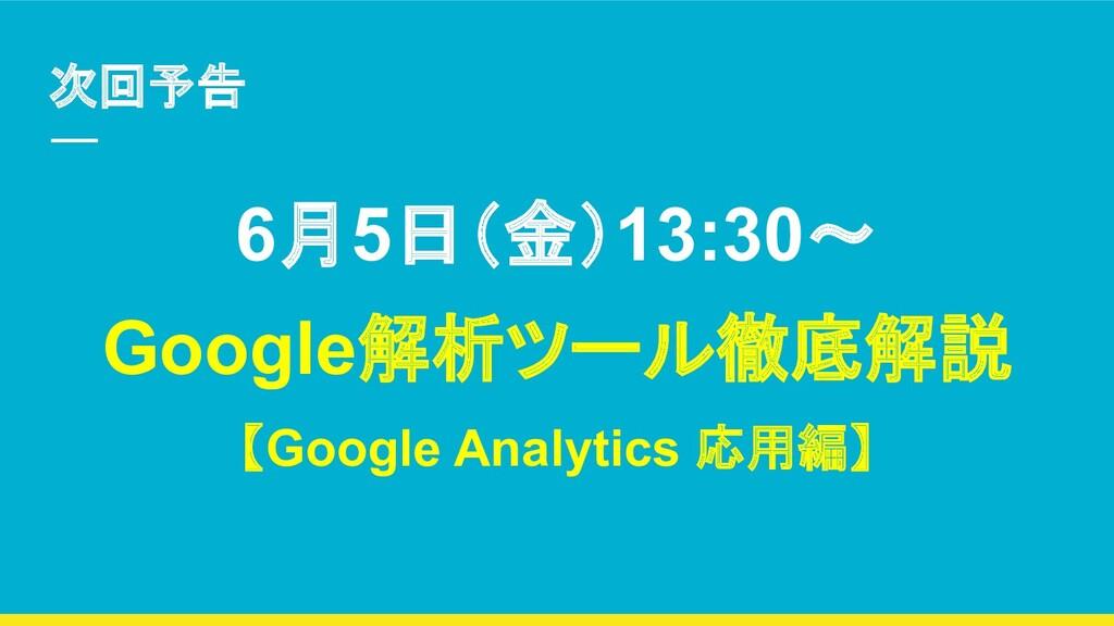 次回予告 6月5日(金)13:30〜 Google解析ツール徹底解説 【Google Anal...