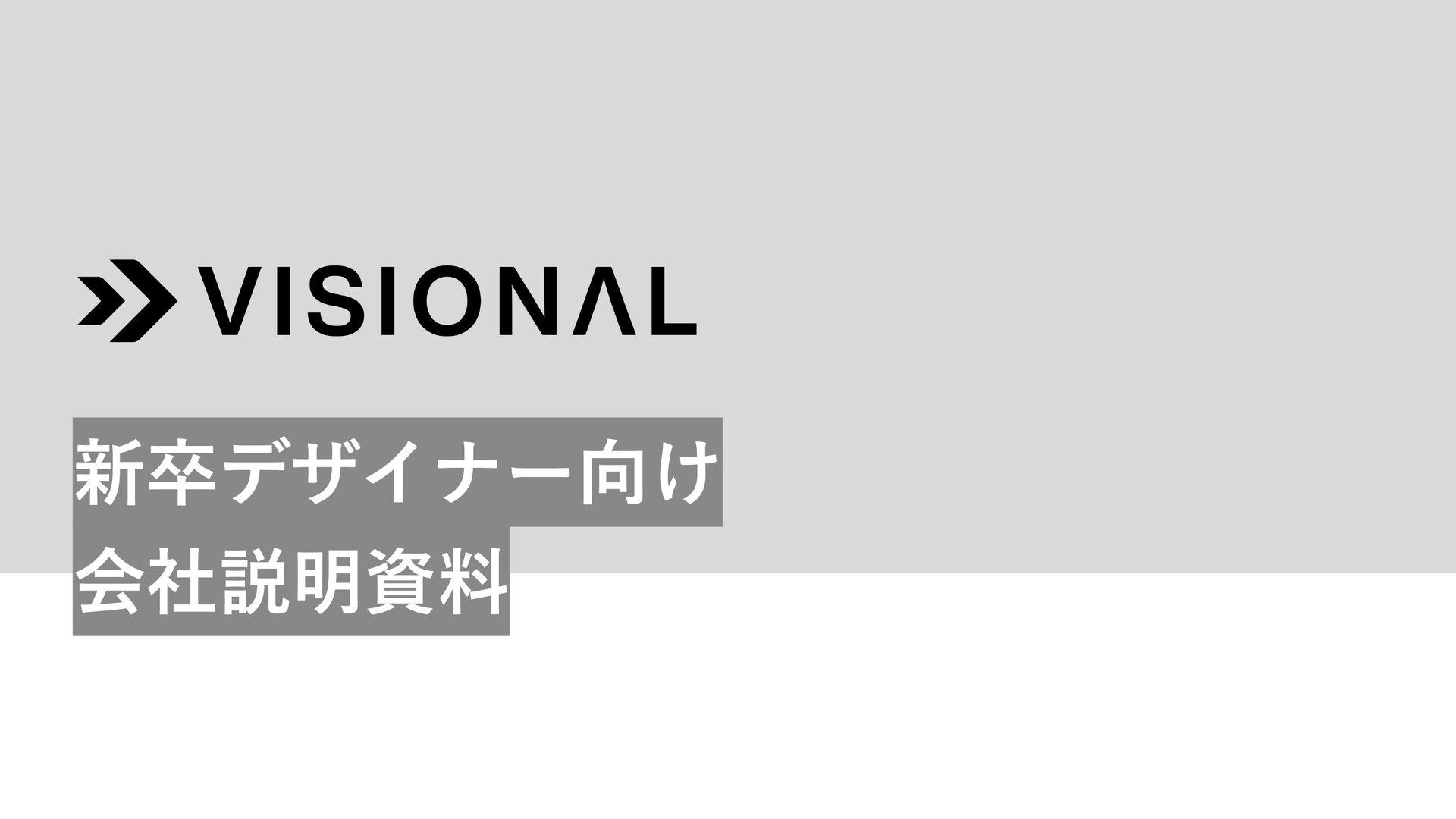 Visional   新卒デザイナー向け   会社説明資料 Visional Company ...