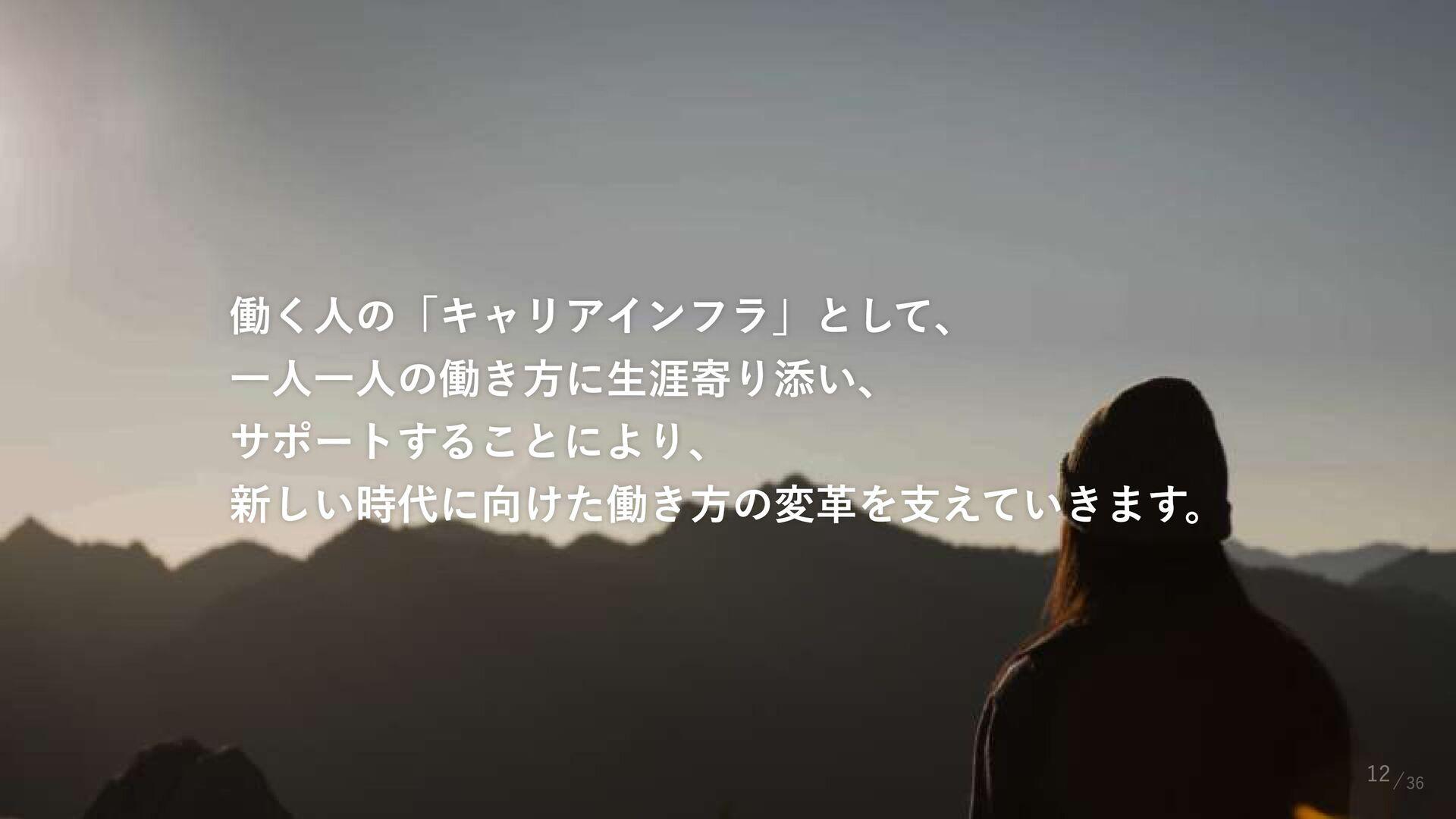 12 VISIONAL DESIGN Philosophy