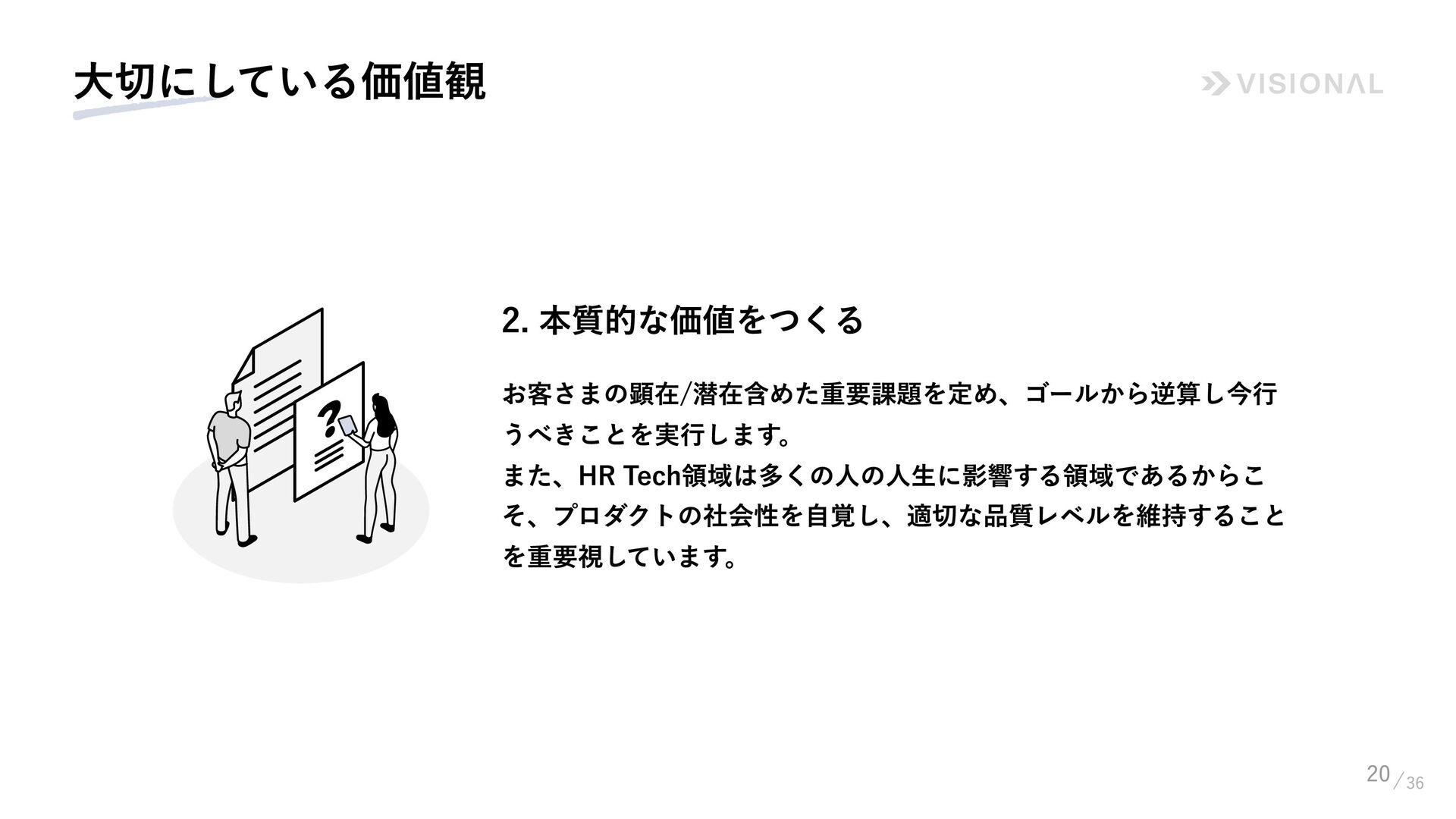 プロダクトデザイナーの具体的な職務内容  20 正しい課題を発見する ™ プロダクト開発に関わ...