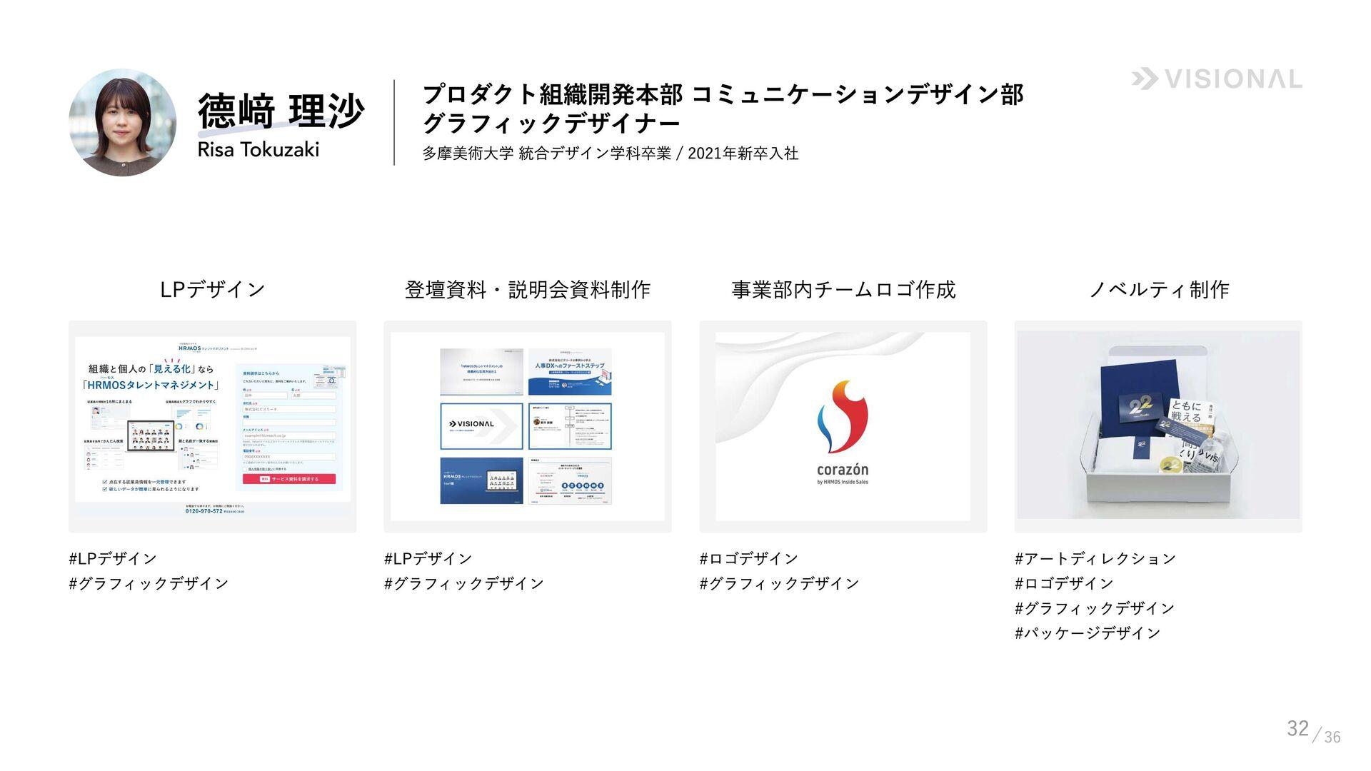 32 Visionalのデザイナーに共通すること ユーザーや事業、組織の課題解決のため  論理...