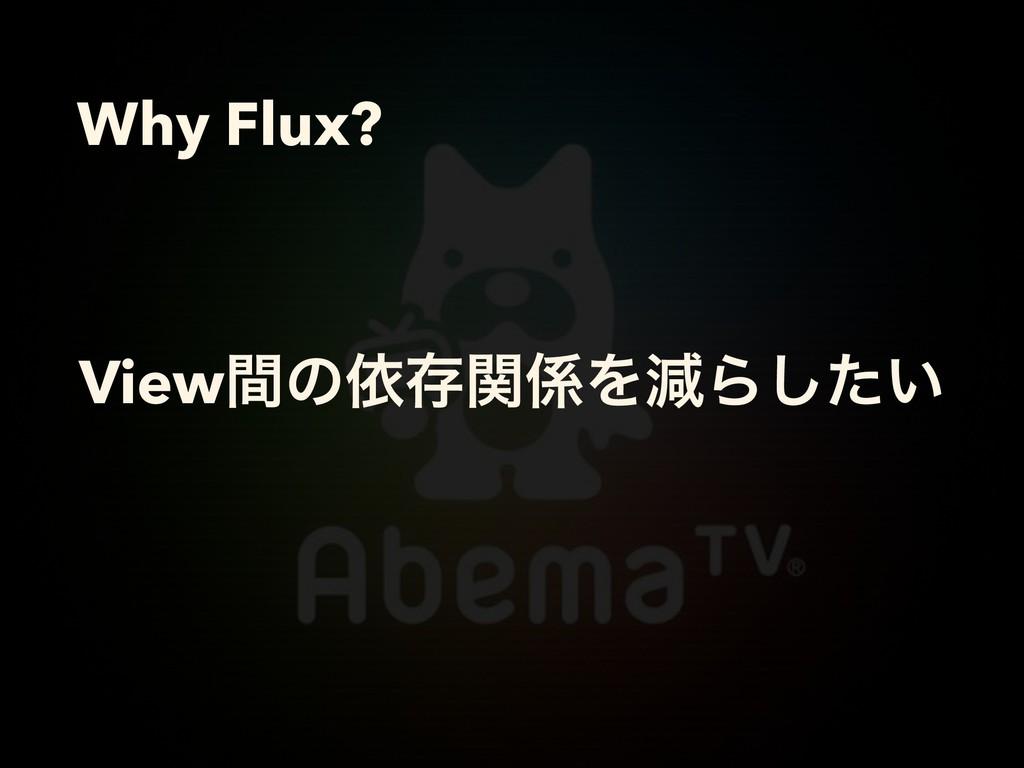 Why Flux? ViewؒͷґଘؔΛݮΒ͍ͨ͠