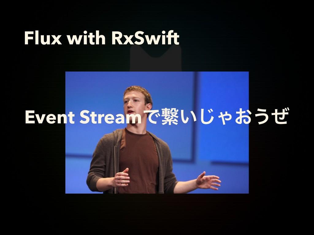 Flux with RxSwift Event StreamͰܨ͍͡Ό͓͏ͥ