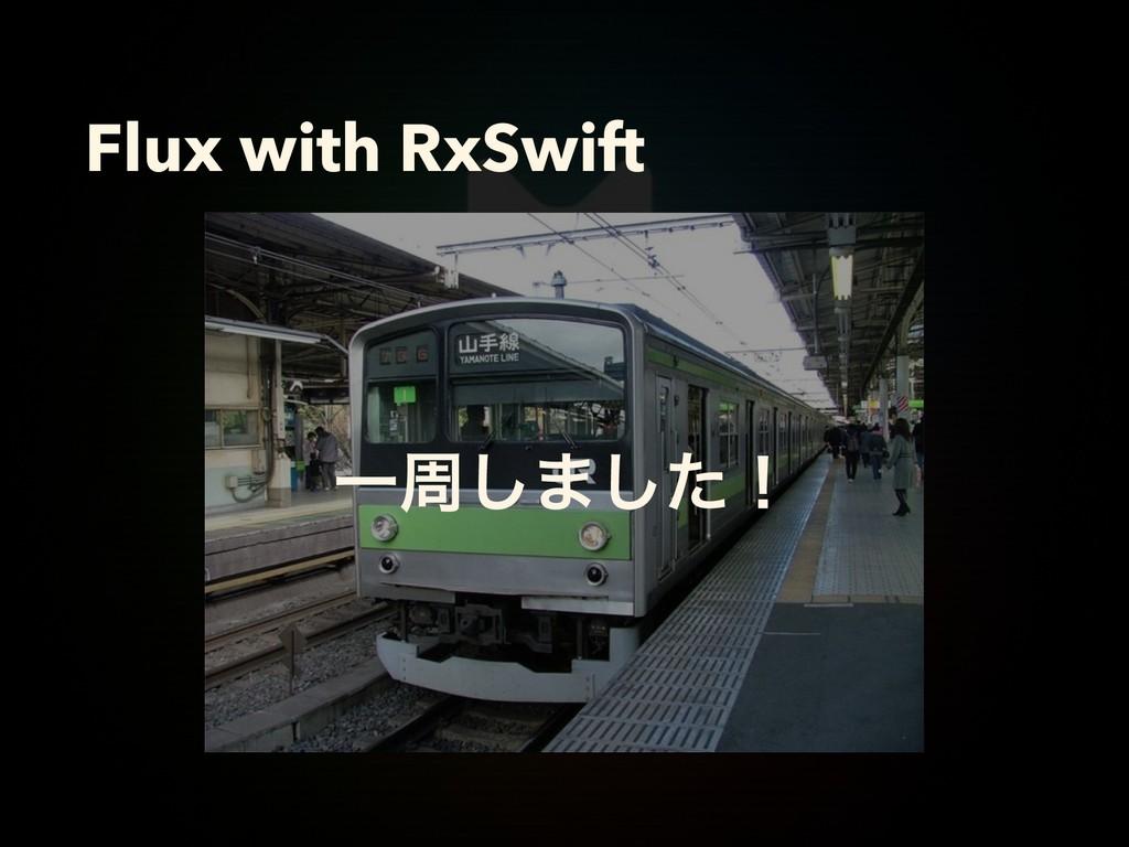 Ұप͠·ͨ͠ʂ Flux with RxSwift