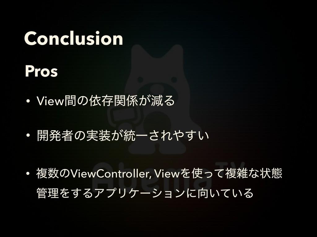Conclusion Pros • ෳͷViewController, ViewΛͬͯෳ...