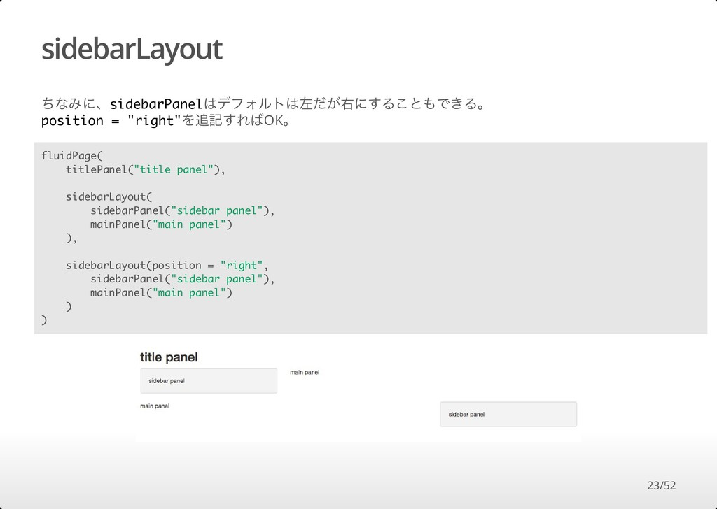 sidebarLayout ちなみに、sidebarPanelはデフォルトは左だが右にすること...