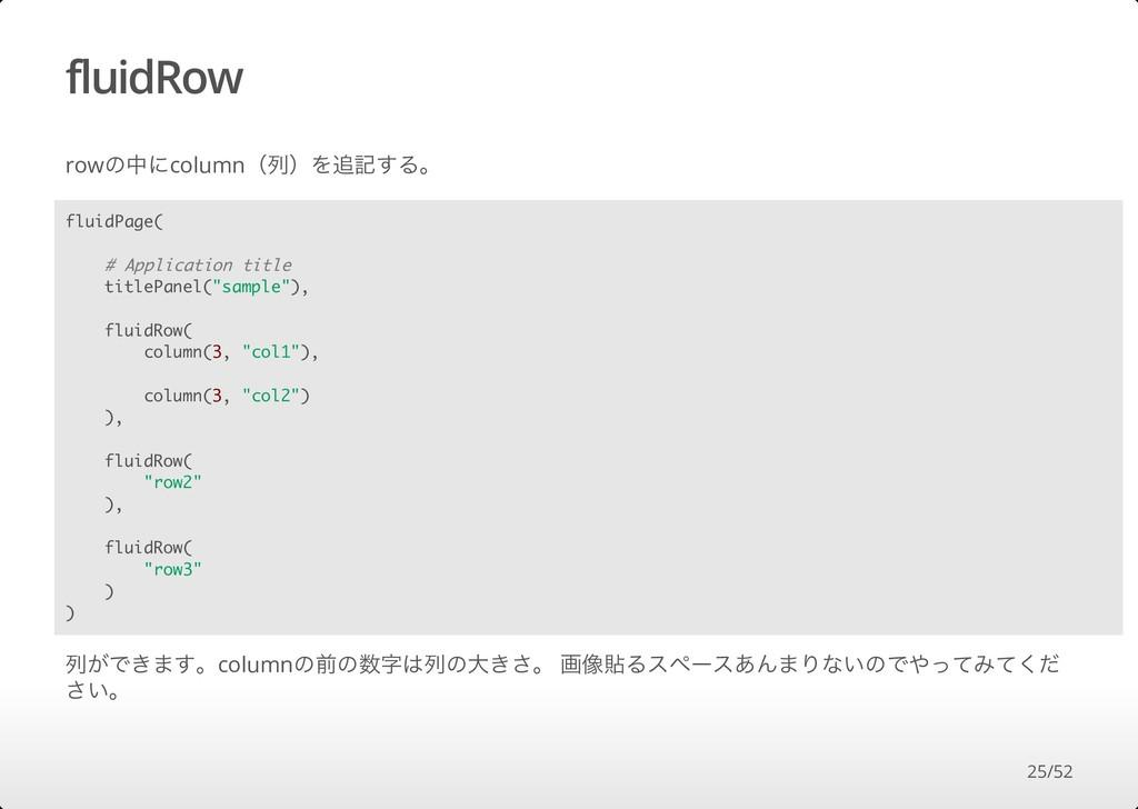 fluidRow rowの中にcolumn(列)を追記する。 列ができます。columnの前の...