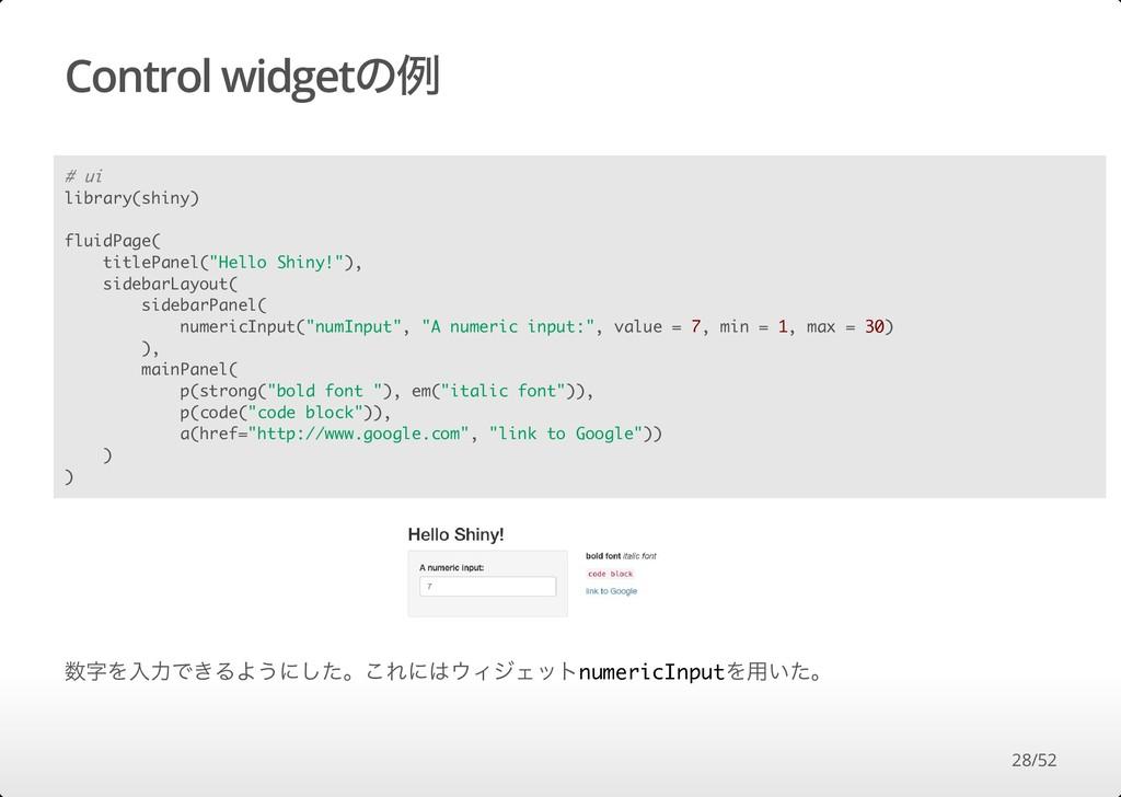 Control widgetの例 数字を⼊⼒できるようにした。これにはウィジェットnumeri...