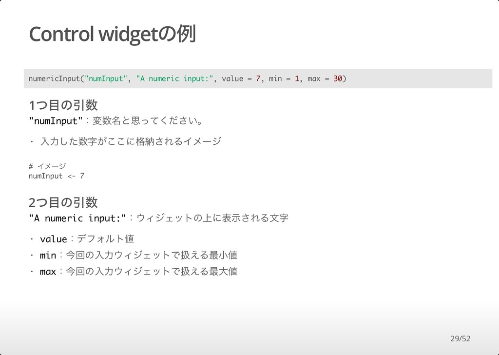 "Control widgetの例 1つ⽬の引数 ""numInput"":変数名と思ってください。..."