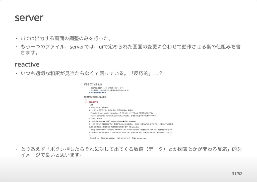 server reactive uiでは出⼒する画⾯の調整のみを⾏った。 もう⼀つのファイル、...