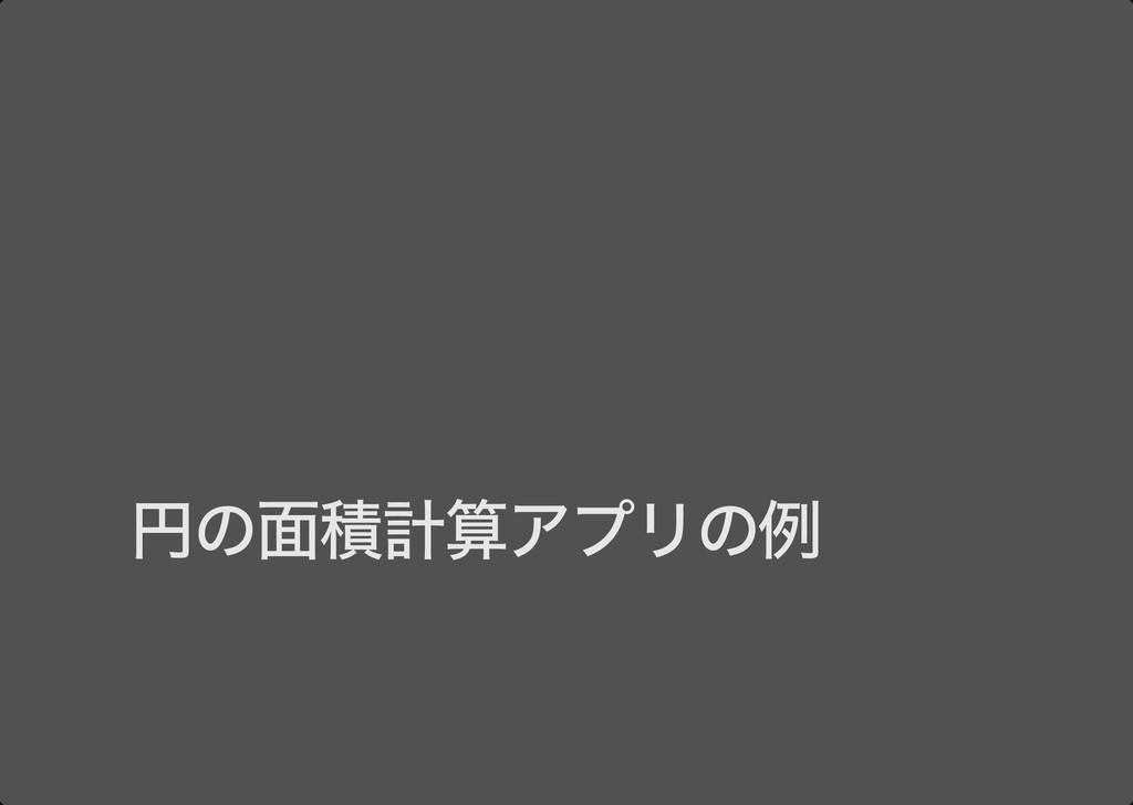 円の⾯積計算アプリの例