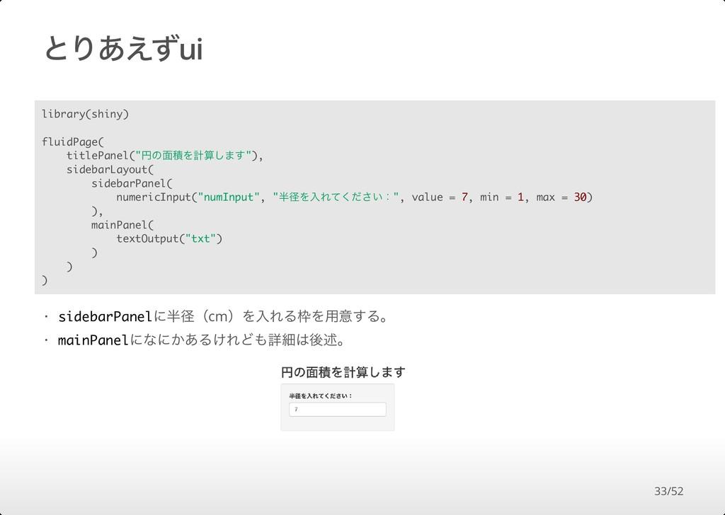 """とりあえずui library(shiny) fluidPage( titlePanel(""""円..."""