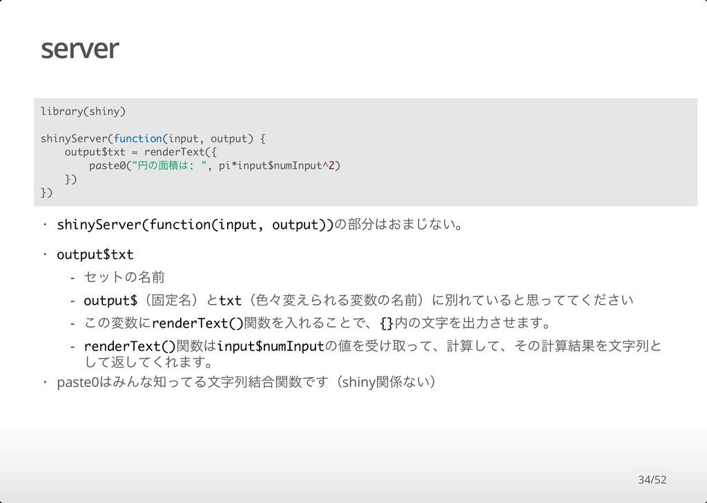 server library(shiny) shinyServer(function(inpu...