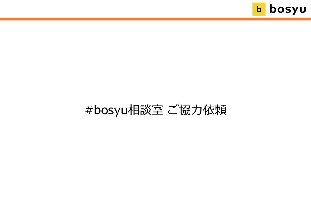 #bosyu相談室 ご協⼒依頼