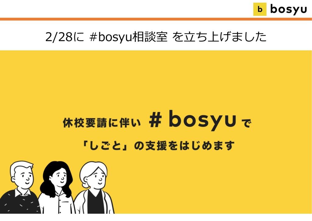 2/28に #bosyu相談室 を⽴ち上げました