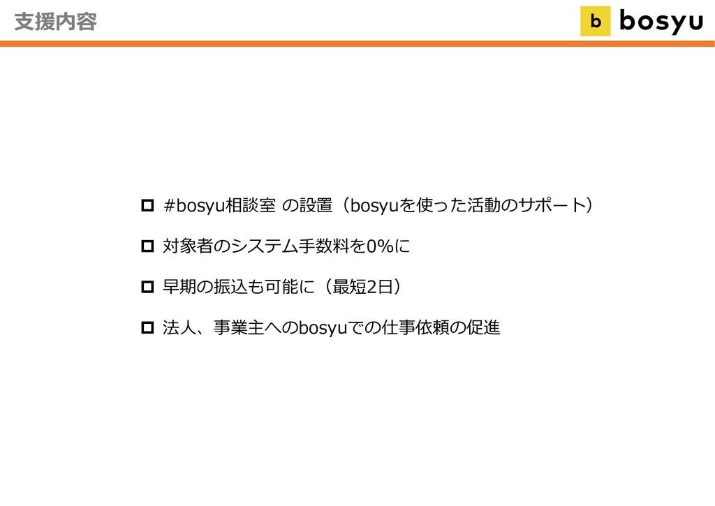 ⽀援内容 p #bosyu相談室 の設置(bosyuを使った活動のサポート) p 対象者のシス...