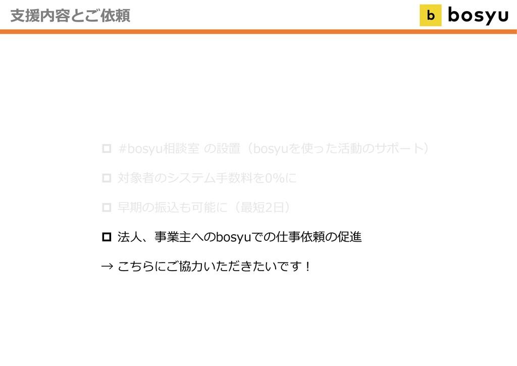 ⽀援内容とご依頼 p #bosyu相談室 の設置(bosyuを使った活動のサポート) p 対象...