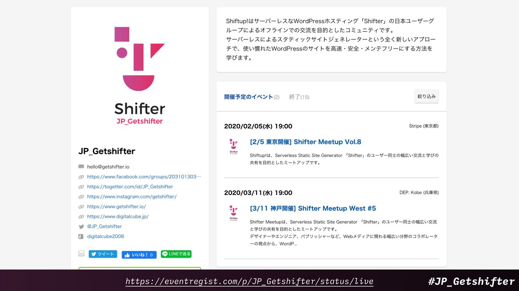 #JP_Getshifter https://eventregist.com/p/JP_Get...