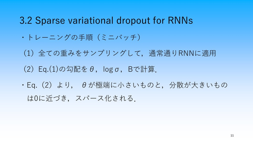 3.2 Sparse variational dropout for RNNs 11 ・トレー...