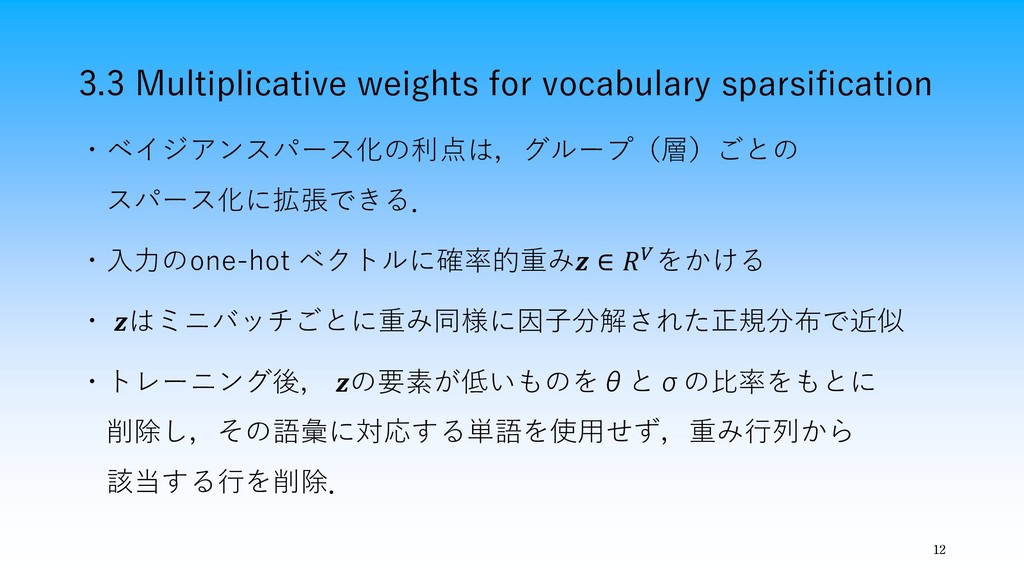 3.3 Multiplicative weights for vocabulary spars...