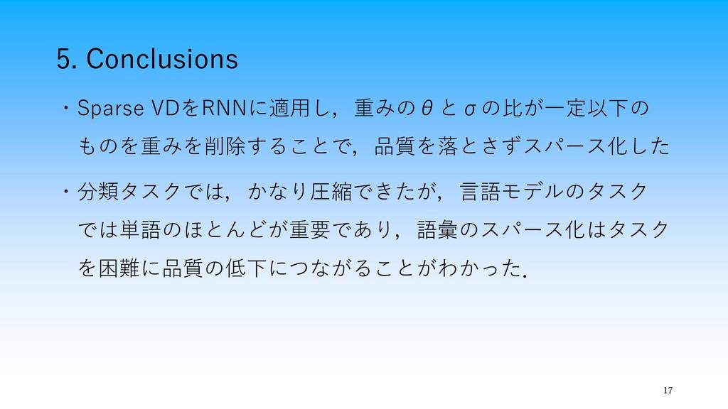 5. Conclusions 17 ・Sparse VDをRNNに適用し,重みのθとσの比が一...
