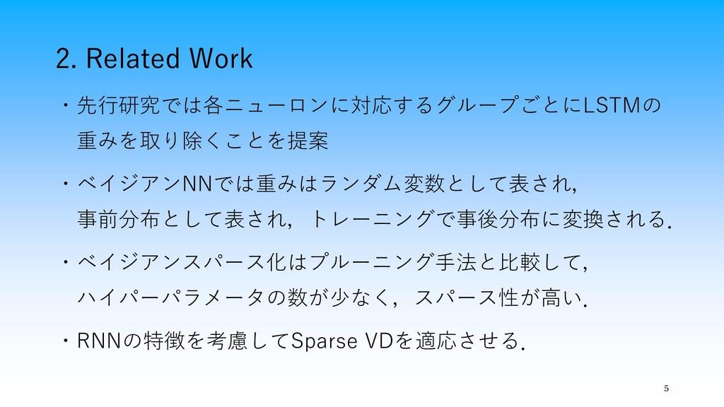 2. Related Work 5 ・先行研究では各ニューロンに対応するグループごとにLSTM...