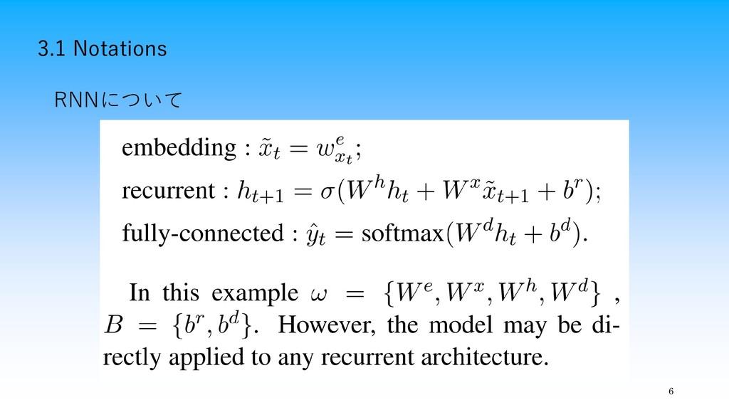 3.1 Notations 6 RNNについて