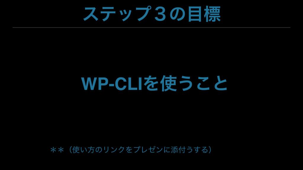 εςοϓ̏ͷඪ ˎˎʢ͍ํͷϦϯΫΛϓϨθϯʹఴ͏͢Δʣ WP-CLIΛ͏͜ͱ