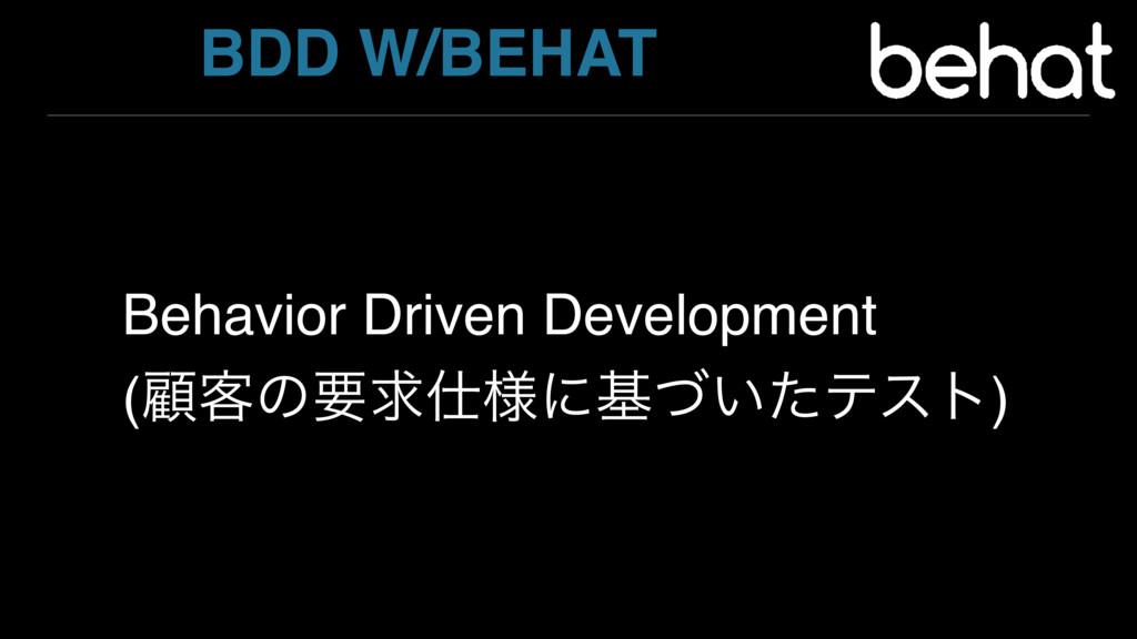 BDD W/BEHAT Behavior Driven Development (ސ٬ͷཁٻ...