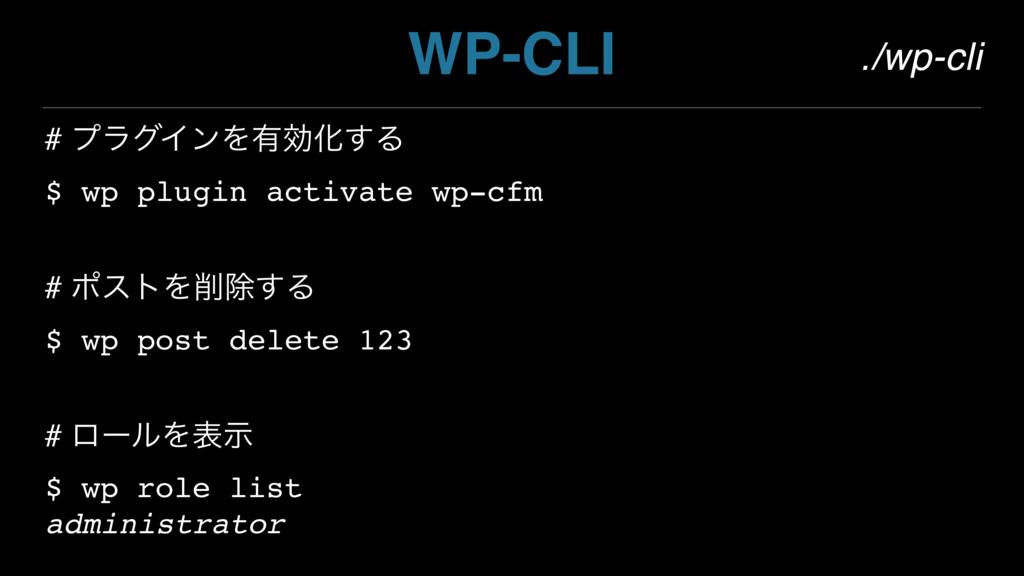WP-CLI # ϓϥάΠϯΛ༗ޮԽ͢Δ $ wp plugin activate wp-c...