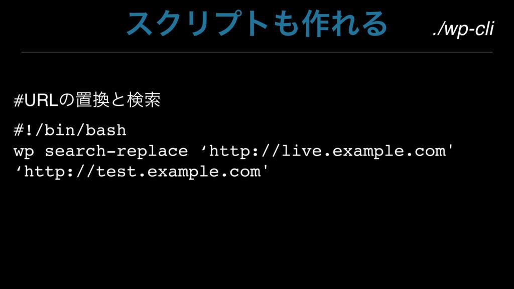 εΫϦϓτ࡞ΕΔ #URLͷஔͱݕࡧ #!/bin/bash  wp search-r...