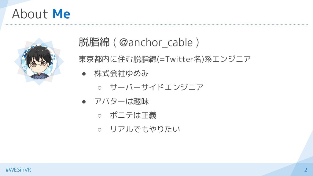#WESinVR 2 About Me 脱脂綿 ( @anchor_cable ) 東京都内に...