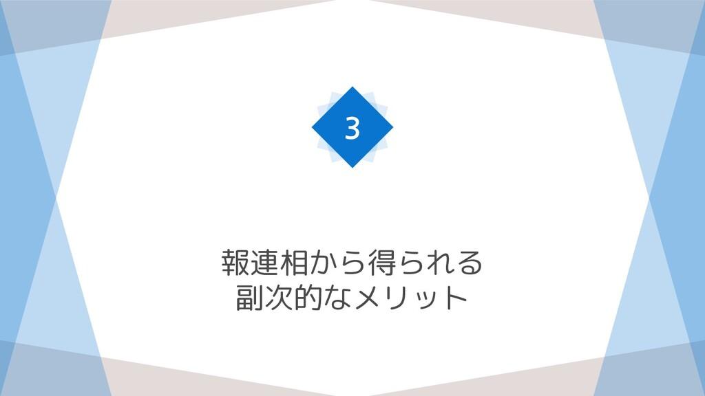 報連相から得られる 副次的なメリット 3