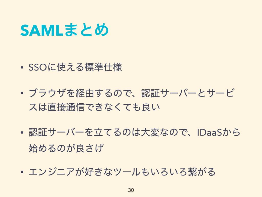 SAML·ͱΊ • SSOʹ͑Δඪ४༷ • ϒϥβΛܦ༝͢ΔͷͰɺূαʔόʔͱαʔϏ ...