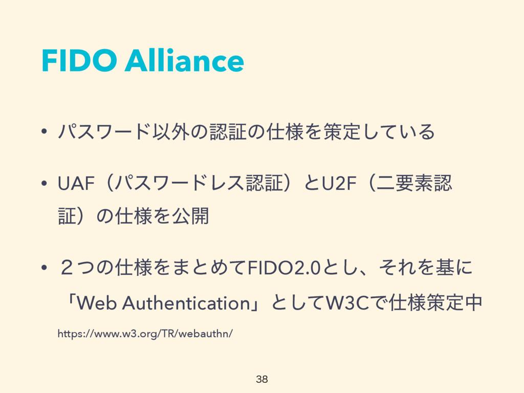 FIDO Alliance • ύεϫʔυҎ֎ͷূͷ༷Λࡦఆ͍ͯ͠Δ • UAFʢύεϫʔ...
