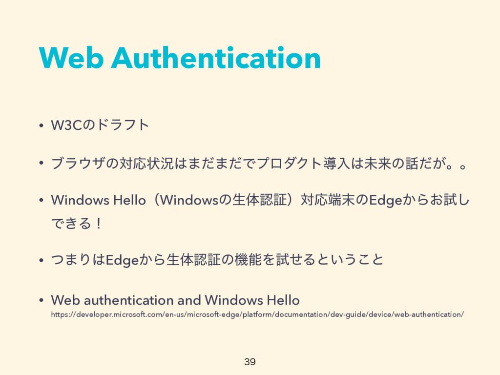 Web Authentication • W3Cͷυϥϑτ • ϒϥβͷରԠঢ়گ·ͩ·ͩͰ...