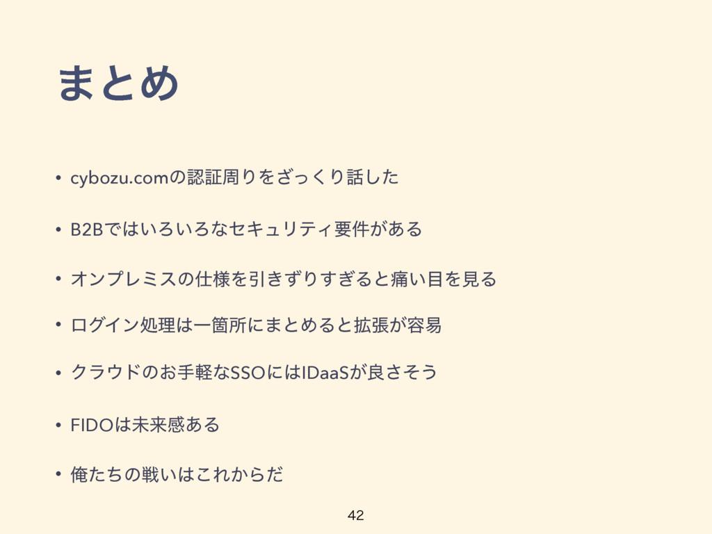 ·ͱΊ • cybozu.comͷূपΓΛͬ͘͟Γͨ͠ • B2BͰ͍Ζ͍ΖͳηΩϡϦς...