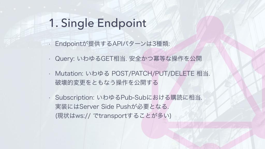 """1. Single Endpoint w &OEQPJOU͕ఏڙ͢Δ""""1*ύλʔϯछྨ..."""